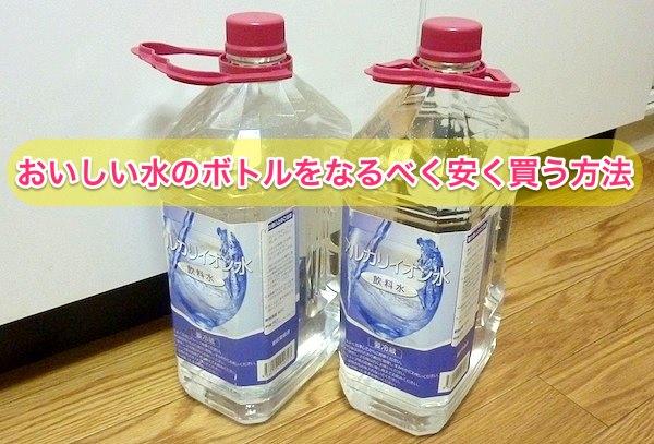 【節約】イオンのアルカリイオン水の専用ボトルやWAONカードは5%OFFで買えるか?