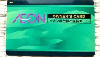 【株主優待で節約】イオン系列スーパーのオーナーズカードは5%OFFより安くなる