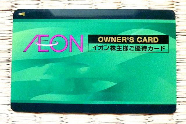 イオン株主優待カード(オーナーズカード)が届き …