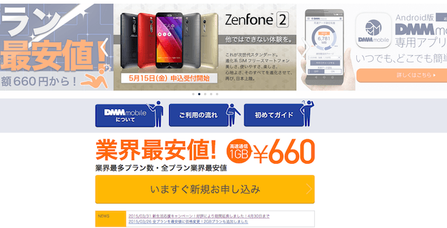 DMMmobileはMVNO格安SIMで最安!おすすめメリット・デメリットやNifMoとの比較