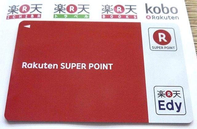6月22日朝まで!楽天EdyとRポイントの合体カードが送料込み50円!400ptももらえる