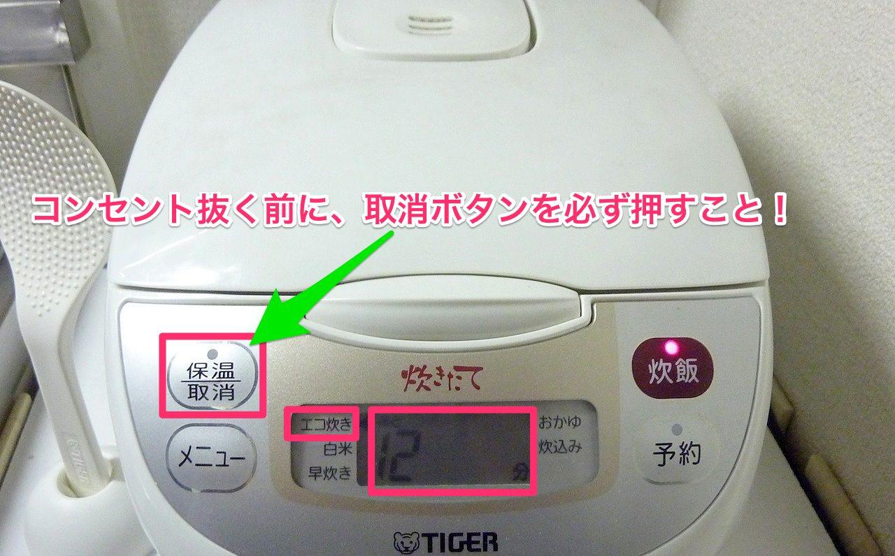 炊飯器を止めて電気代節約