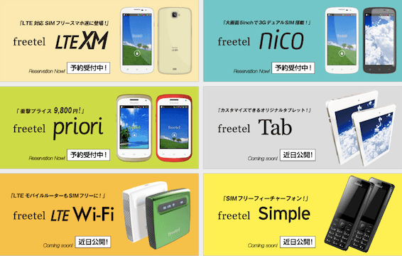 【通信費節約】SIMフリースマホFreetelフリーテルと格安MVNOでテザリング・電話も可能