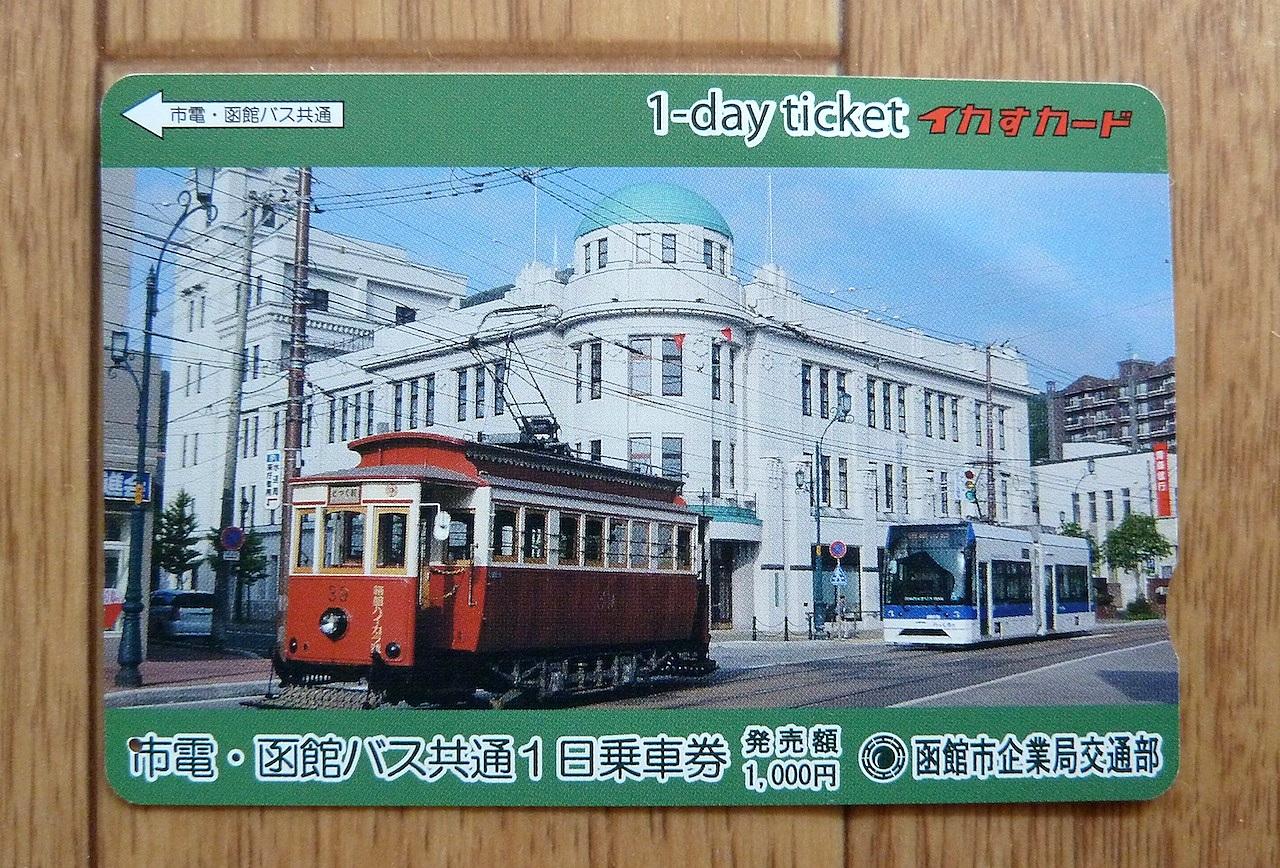 北海道の観光旅行 函館の市電とバスの1日乗り放題乗車券