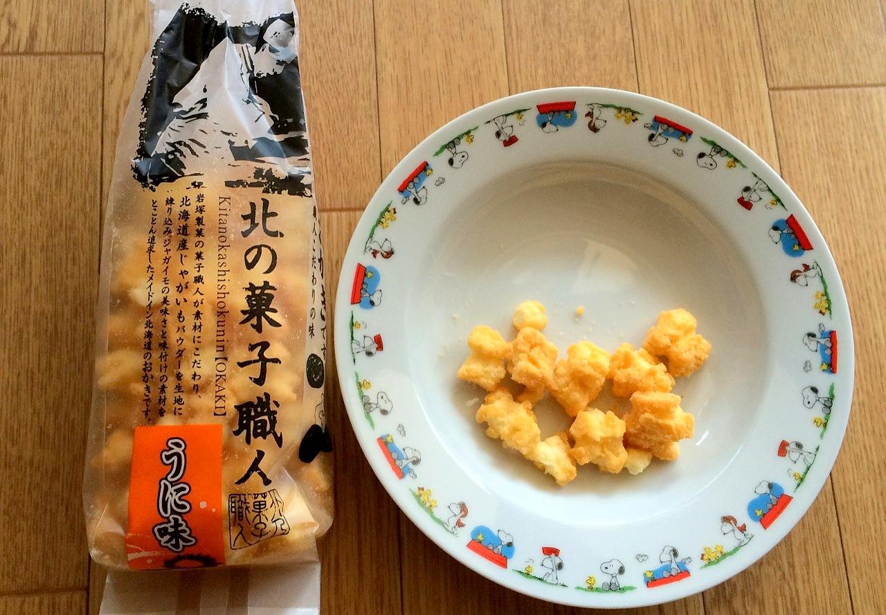 北海道旅行のおみやげ 北の菓子職人のおかき