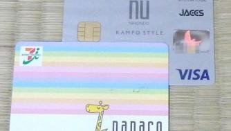 漢方スタイルクラブカードで節約!税金も払える高還元おすすめクレジットカード