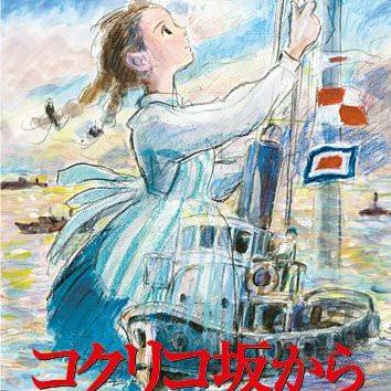 『コクリコ坂から』アニメ映画感想。ジブリでノスタルジーに浸ろう