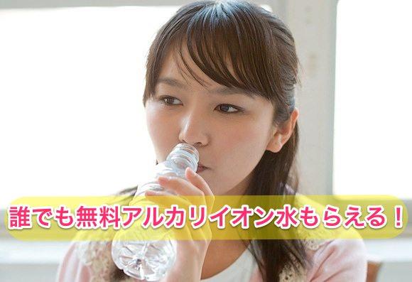 【節約】無料でアルカリイオン水をもらう方法!健康効果もあるかも