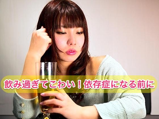 【節約】依存症はお金と時間の無駄使い!飲み会やギャンブルのやめ方を伝授
