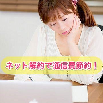 【節約術】MVNOの格安SIMテザリングで自宅のネット通信費を0円に