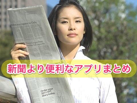 【節約】新聞購読の代わりに!速報に強い無料アプリをまとめて紹介