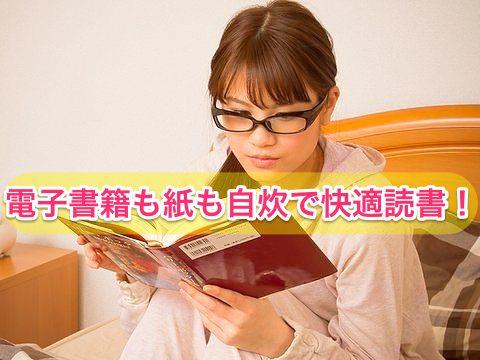 【節約術】電子書籍を自炊!一番安い書店で購入して永久に読める方法