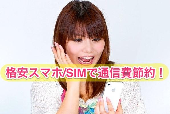 MVNO格安SIMスマホの比較で通信費節約!料金や通信量や端末での選び方