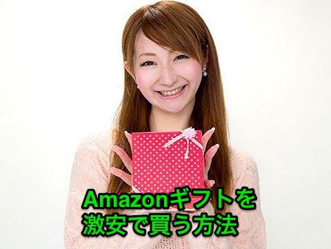 【節約・お得】Amazonで常に3〜5%割引きで買う方法!激安ギフト券をネットでゲット