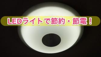 【節約】LEDライトのメリット・デメリットとお得な選び方!おすすめ機種も紹介