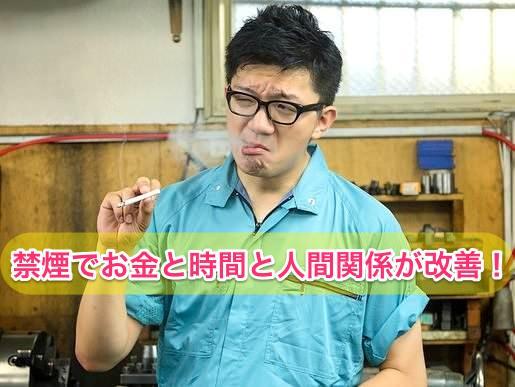 【節約】禁煙でお金と時間と人間関係を改善!喫煙者が嫌われない5つの方法と起業案