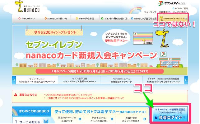 nanacoと漢方スタイルクラブカードで節約!税金払いでポイントためる方法