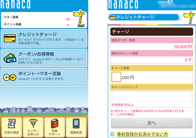 nanacoモバイルの使い方!クレジットチャージしてポイントもらう方法