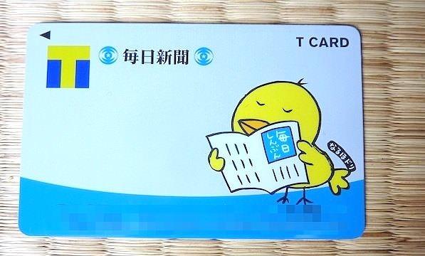 【節約】毎日新聞の購読でTポイントを自動で毎月ゲット!なるほどりカードもらえる