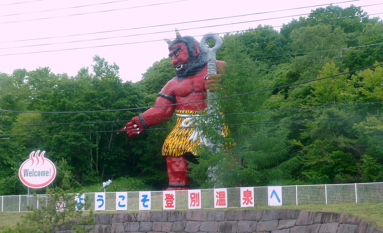 北海道の登別温泉の観光旅行 鬼が歓迎