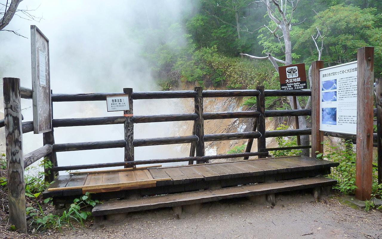 北海道の登別温泉の観光旅行 大正地獄