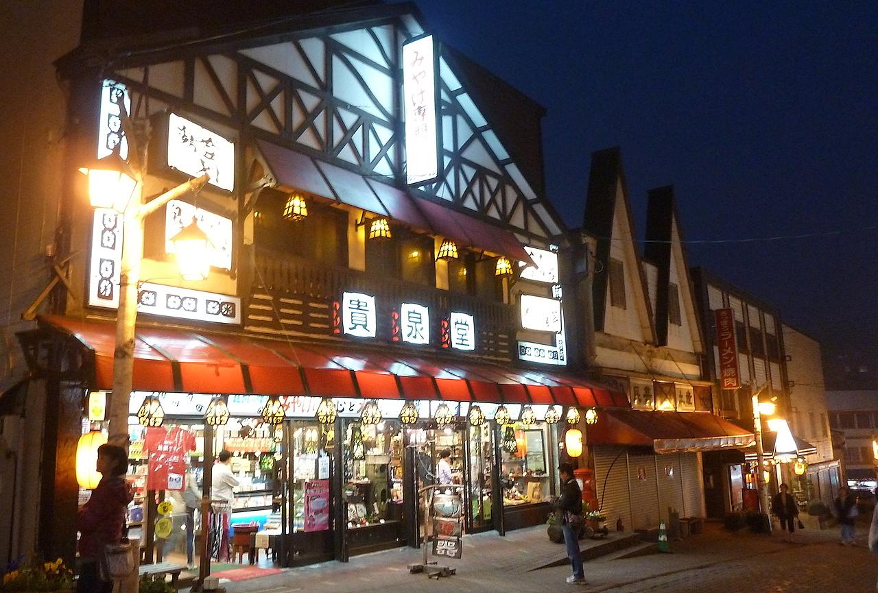 北海道の登別温泉の観光旅行 温泉街