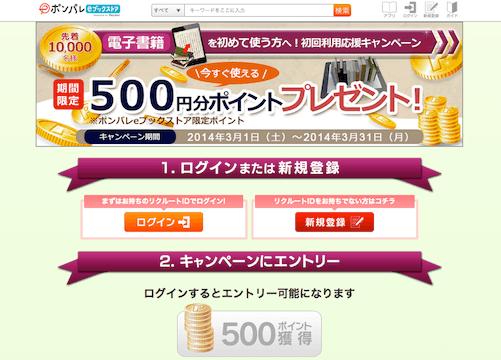 【節約・お得】今日まで先着1万名!500円分の電子書籍を無料で買える券がもらえるよ