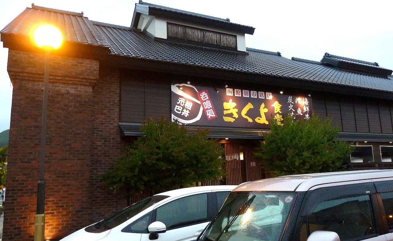 北海道の函館グルメ旅行 金森赤レンガ倉庫のきくよ食堂