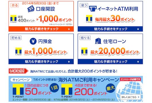 【お得・節約】毎月Tポイントをゲット!新生銀行の開設や海外・ファミマATM利用時に