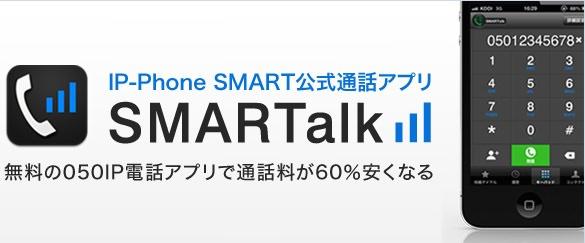 【通信費節約】月額無料で番号もらえる!SMARTalkアプリでスマホ通話料を格安に