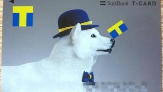 ソフトバンクでTポイント貯めて節約!ショップでお父さん犬の無料カードもらう方法