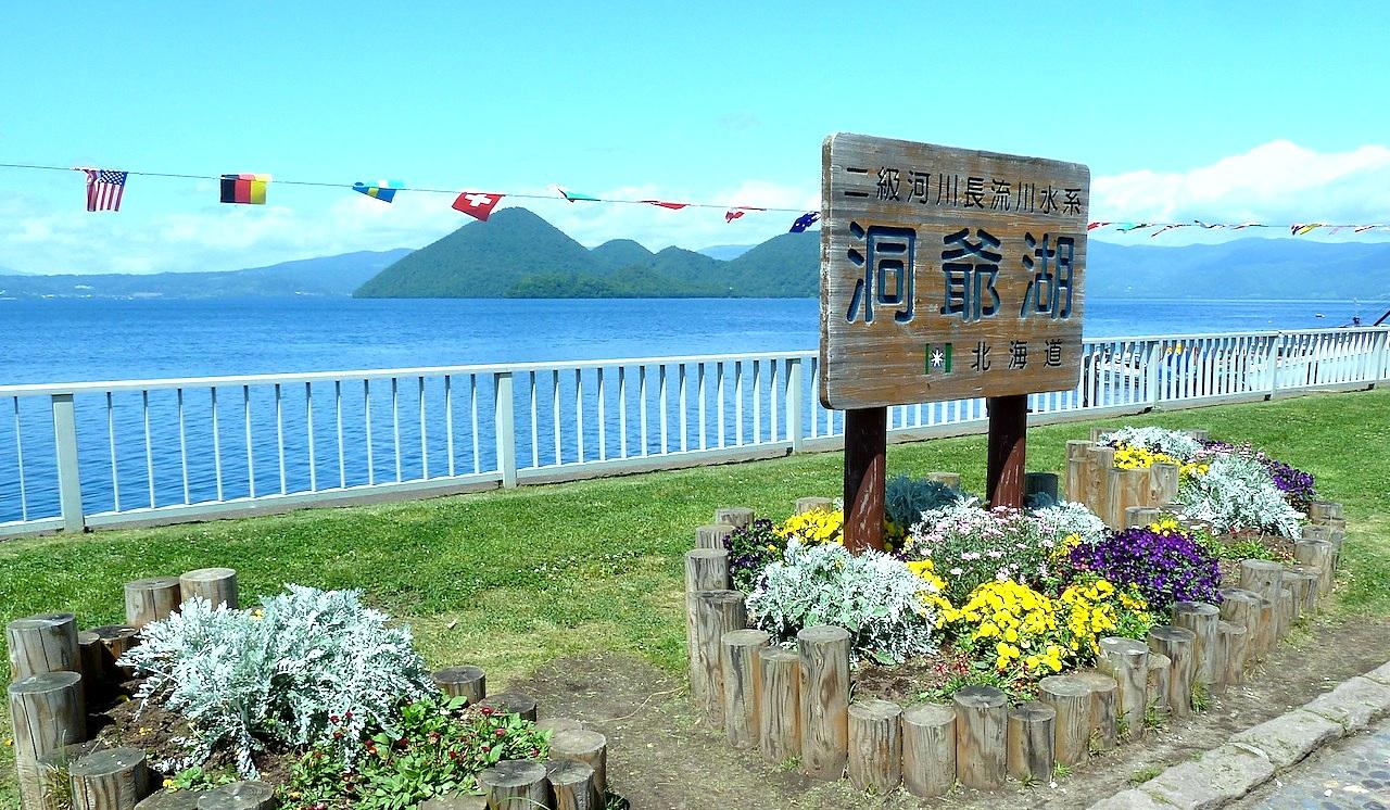 北海道の洞爺湖の観光旅行