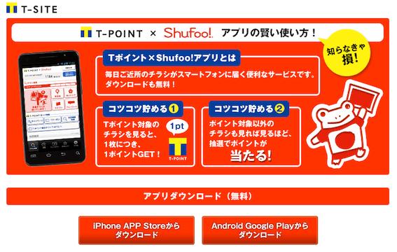 【お得・節約】毎日Tポイントをゲット!シュフー(Shufoo)アプリでチラシ見るだけ