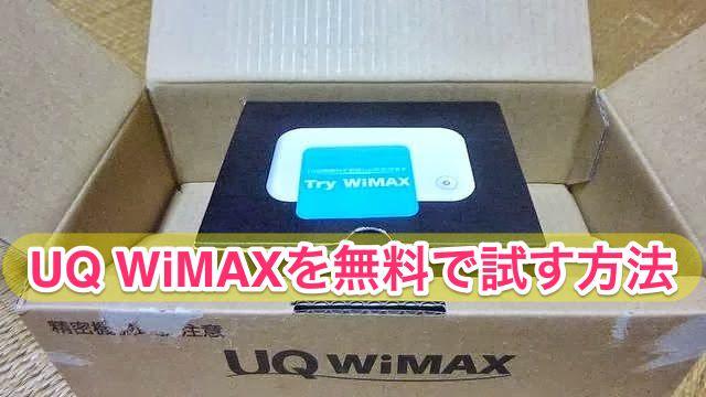 UQのTry WiMAXルーターを試用!開封の儀の後にスピードテストしてみた