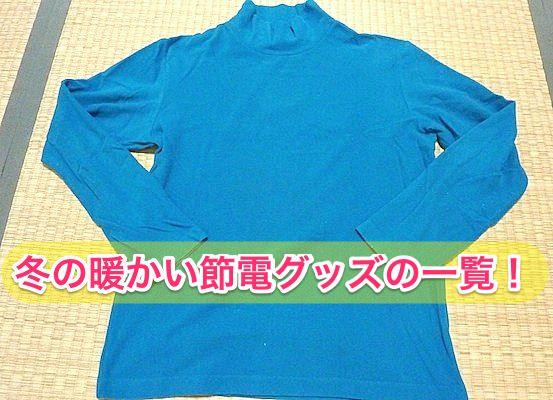 【節約/節電】冬の暖かいグッズまとめ!機能性インナー・着る毛布・電気ひざ掛けなど