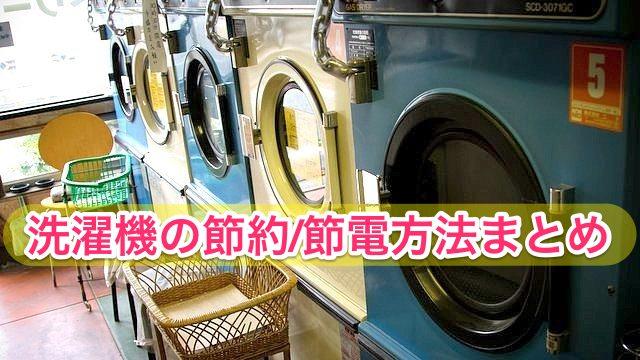 洗濯機の節約/節電の方法まとめ!電気代と水道代を減らす8つの方法
