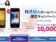 格安スマホZenFone2でMVNOのNifMoのSIM設定までの流れ!裏フタの開け方!開封の儀も